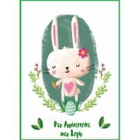 """Carte artisanale simple """"Bon anniversaire mon Lapin"""""""